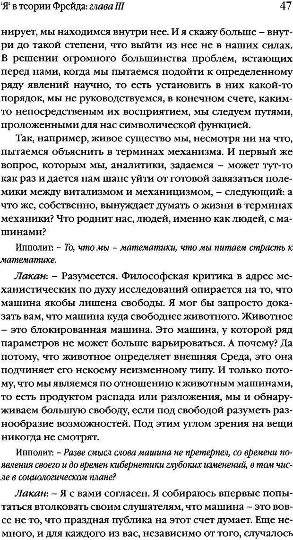 DJVU. Семинары. Книга 2. Я в теории Фрейда и в технике психоанализа. Лакан Ж. Страница 44. Читать онлайн