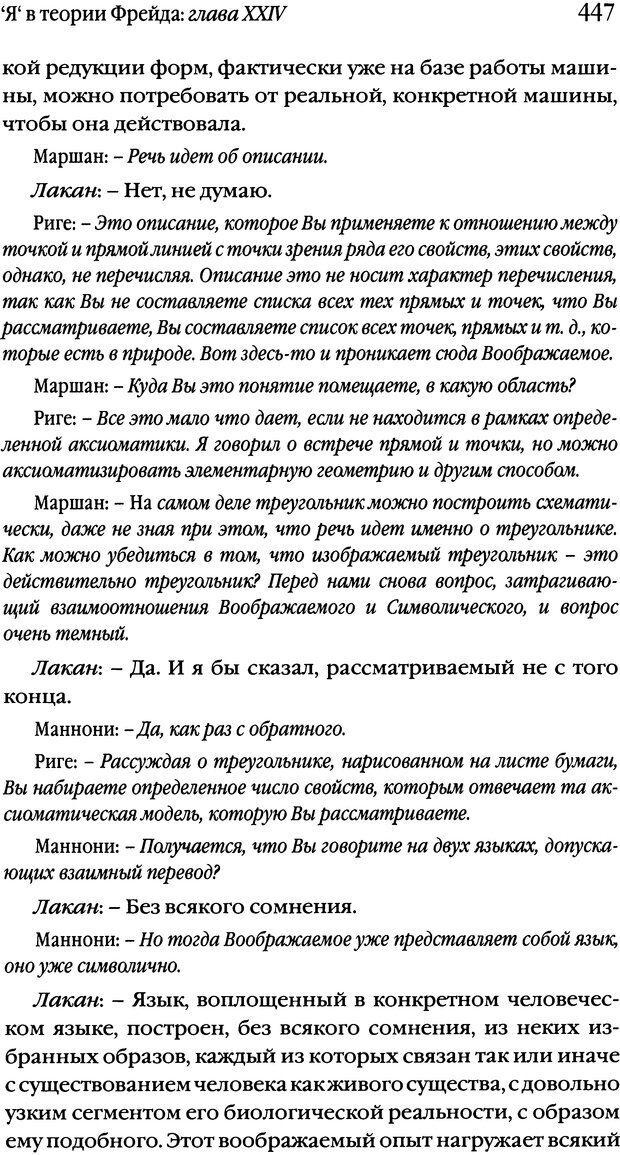 DJVU. Семинары. Книга 2. Я в теории Фрейда и в технике психоанализа. Лакан Ж. Страница 441. Читать онлайн