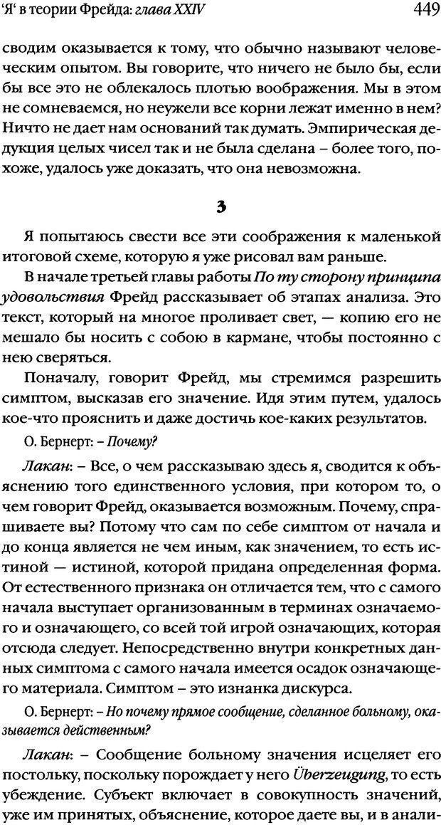 DJVU. Семинары. Книга 2. Я в теории Фрейда и в технике психоанализа. Лакан Ж. Страница 443. Читать онлайн
