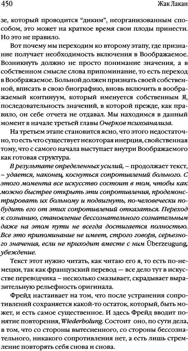 DJVU. Семинары. Книга 2. Я в теории Фрейда и в технике психоанализа. Лакан Ж. Страница 444. Читать онлайн
