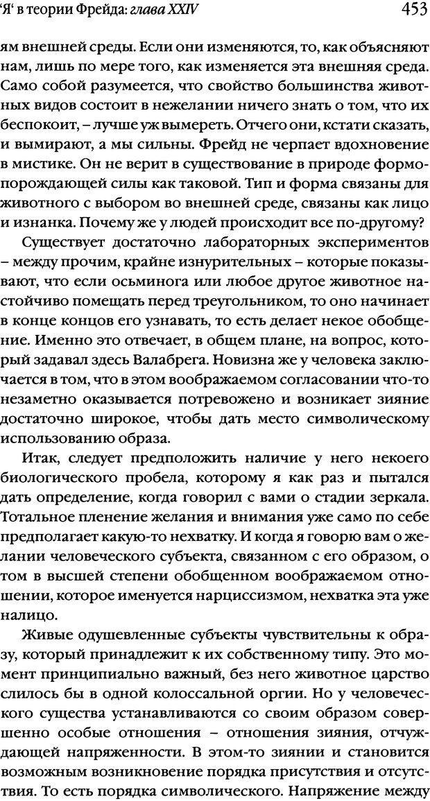 DJVU. Семинары. Книга 2. Я в теории Фрейда и в технике психоанализа. Лакан Ж. Страница 447. Читать онлайн