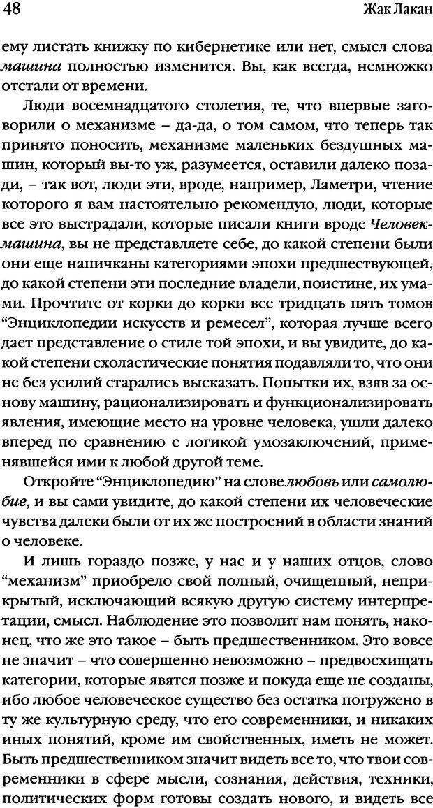 DJVU. Семинары. Книга 2. Я в теории Фрейда и в технике психоанализа. Лакан Ж. Страница 45. Читать онлайн