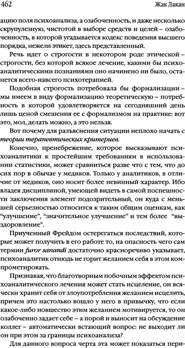 DJVU. Семинары. Книга 2. Я в теории Фрейда и в технике психоанализа. Лакан Ж. Страница 455. Читать онлайн