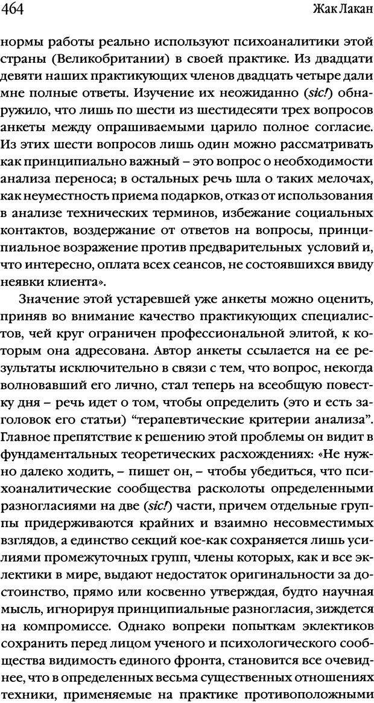 DJVU. Семинары. Книга 2. Я в теории Фрейда и в технике психоанализа. Лакан Ж. Страница 457. Читать онлайн