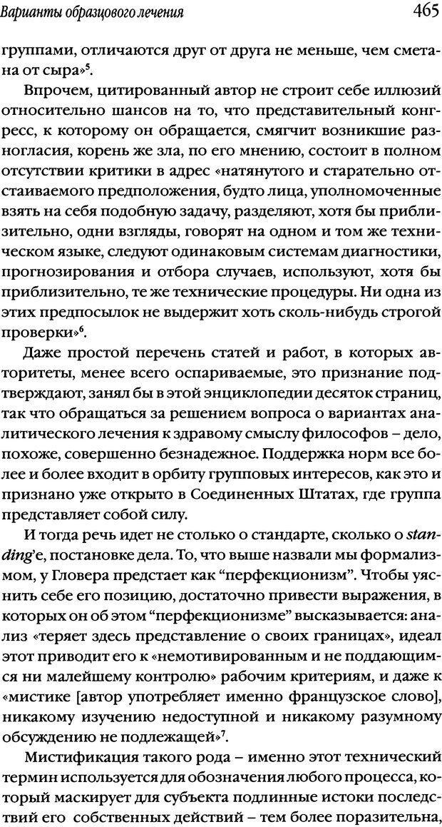 DJVU. Семинары. Книга 2. Я в теории Фрейда и в технике психоанализа. Лакан Ж. Страница 458. Читать онлайн
