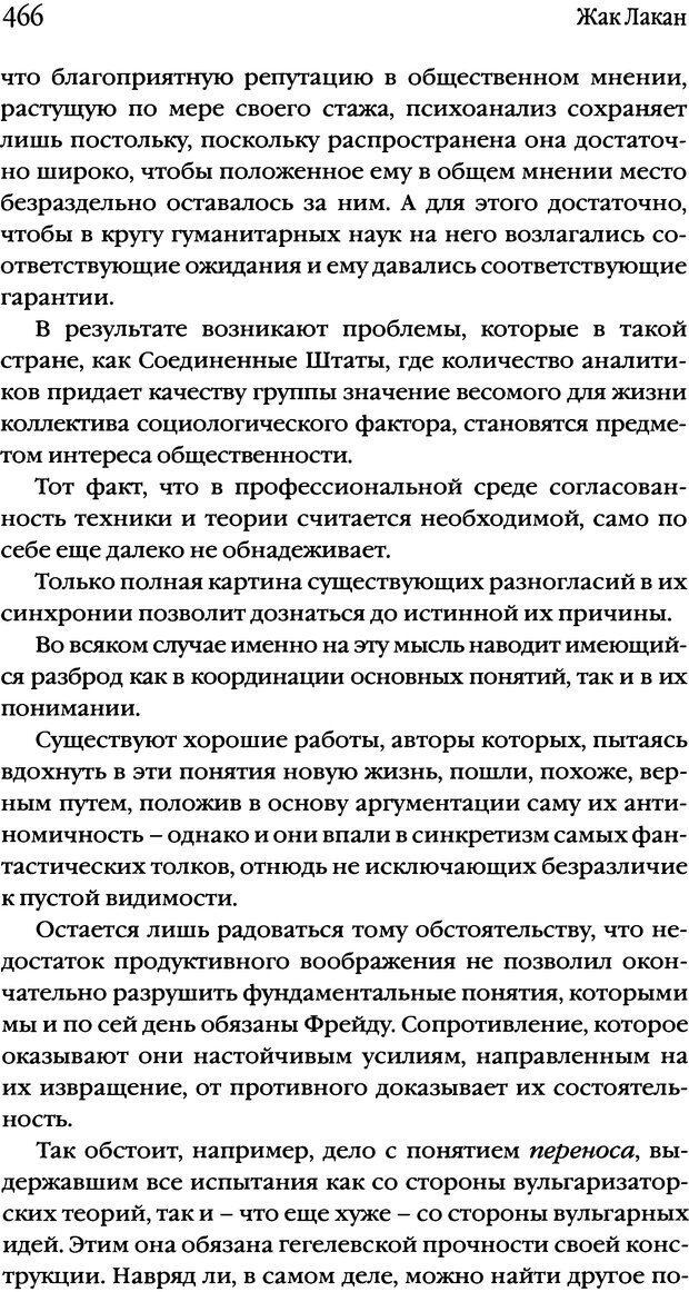 DJVU. Семинары. Книга 2. Я в теории Фрейда и в технике психоанализа. Лакан Ж. Страница 459. Читать онлайн