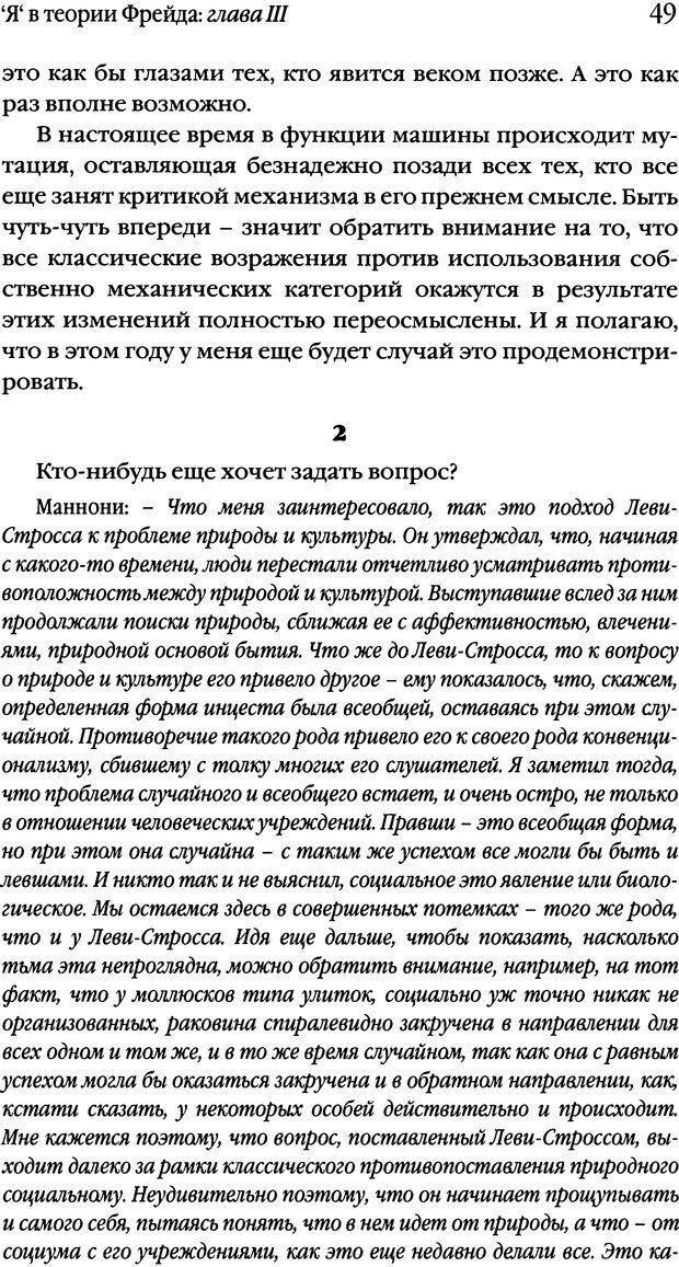 DJVU. Семинары. Книга 2. Я в теории Фрейда и в технике психоанализа. Лакан Ж. Страница 46. Читать онлайн