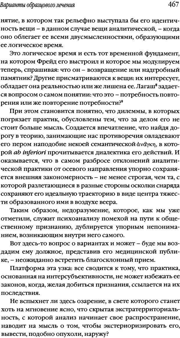 DJVU. Семинары. Книга 2. Я в теории Фрейда и в технике психоанализа. Лакан Ж. Страница 460. Читать онлайн