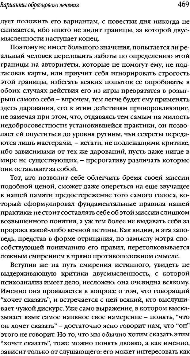 DJVU. Семинары. Книга 2. Я в теории Фрейда и в технике психоанализа. Лакан Ж. Страница 462. Читать онлайн