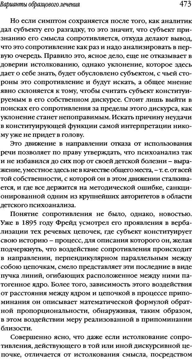 DJVU. Семинары. Книга 2. Я в теории Фрейда и в технике психоанализа. Лакан Ж. Страница 466. Читать онлайн