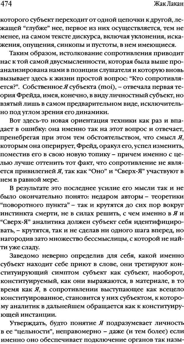 DJVU. Семинары. Книга 2. Я в теории Фрейда и в технике психоанализа. Лакан Ж. Страница 467. Читать онлайн