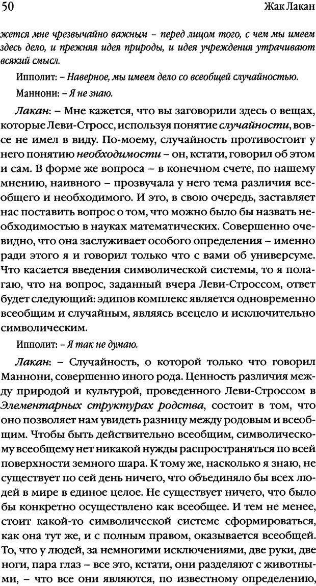 DJVU. Семинары. Книга 2. Я в теории Фрейда и в технике психоанализа. Лакан Ж. Страница 47. Читать онлайн