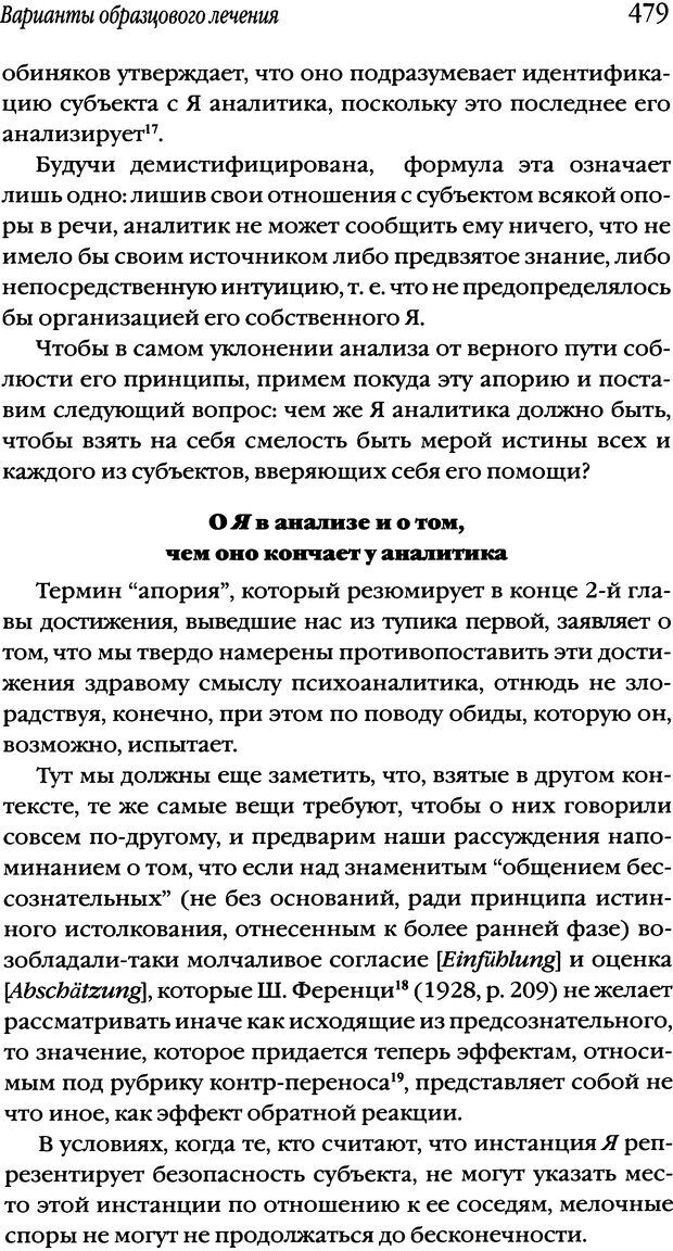 DJVU. Семинары. Книга 2. Я в теории Фрейда и в технике психоанализа. Лакан Ж. Страница 472. Читать онлайн
