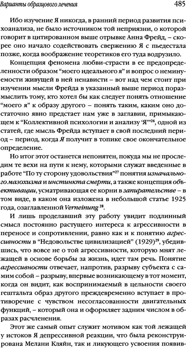 DJVU. Семинары. Книга 2. Я в теории Фрейда и в технике психоанализа. Лакан Ж. Страница 478. Читать онлайн