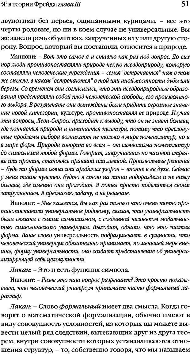 DJVU. Семинары. Книга 2. Я в теории Фрейда и в технике психоанализа. Лакан Ж. Страница 48. Читать онлайн