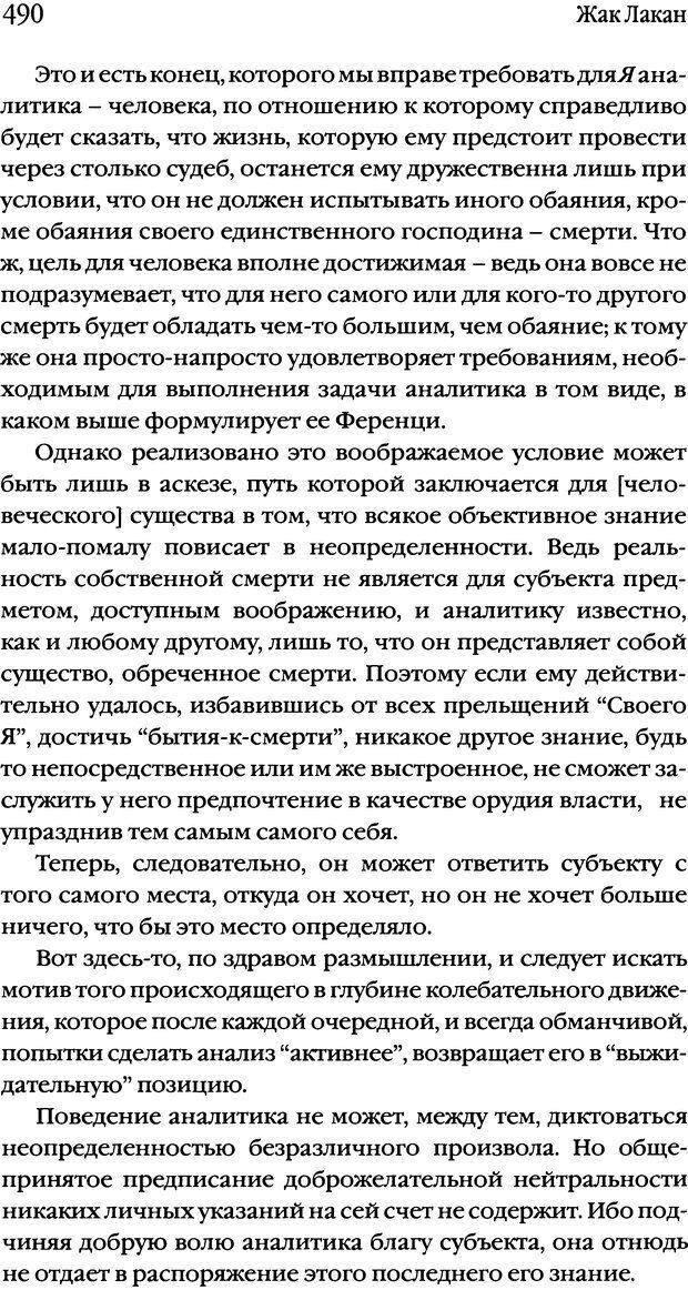 DJVU. Семинары. Книга 2. Я в теории Фрейда и в технике психоанализа. Лакан Ж. Страница 483. Читать онлайн