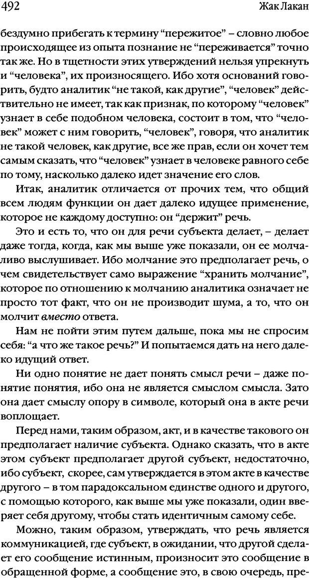DJVU. Семинары. Книга 2. Я в теории Фрейда и в технике психоанализа. Лакан Ж. Страница 485. Читать онлайн