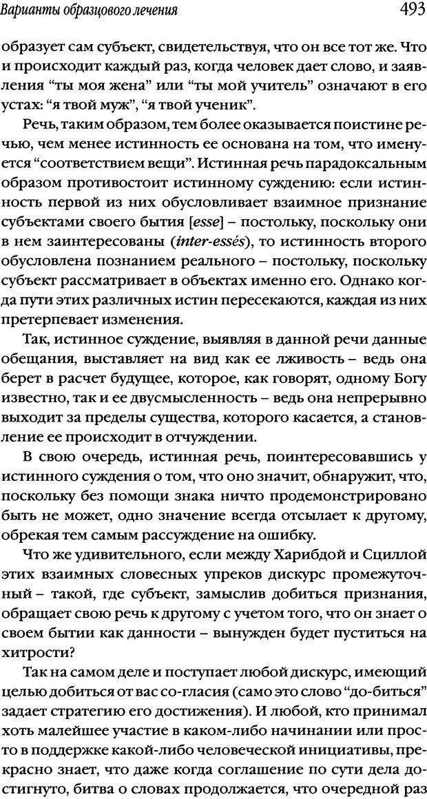 DJVU. Семинары. Книга 2. Я в теории Фрейда и в технике психоанализа. Лакан Ж. Страница 486. Читать онлайн