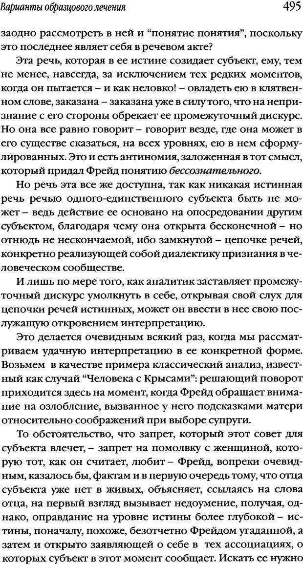 DJVU. Семинары. Книга 2. Я в теории Фрейда и в технике психоанализа. Лакан Ж. Страница 488. Читать онлайн