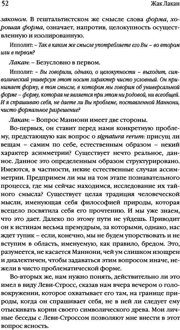 DJVU. Семинары. Книга 2. Я в теории Фрейда и в технике психоанализа. Лакан Ж. Страница 49. Читать онлайн