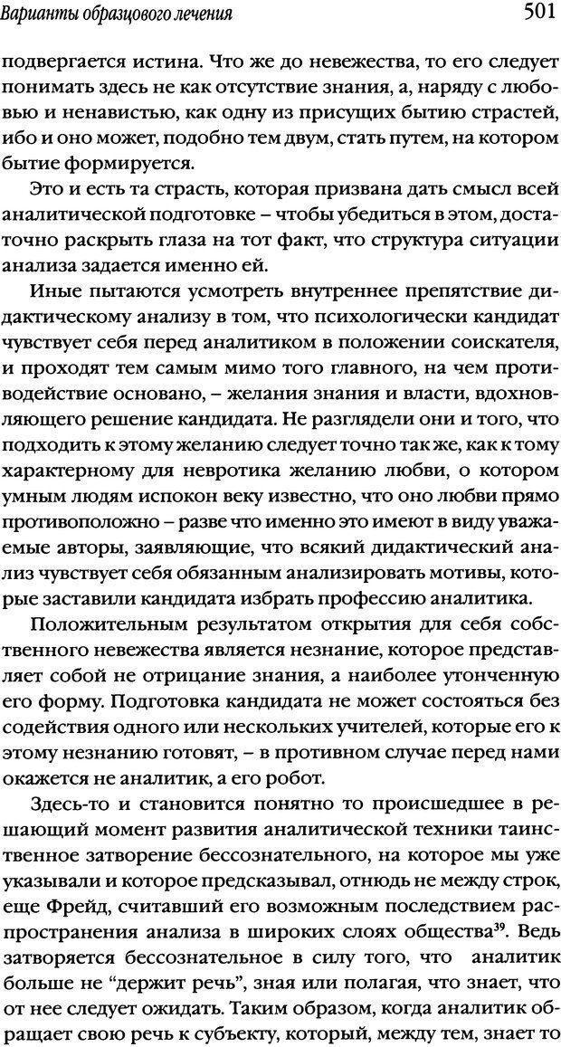 DJVU. Семинары. Книга 2. Я в теории Фрейда и в технике психоанализа. Лакан Ж. Страница 494. Читать онлайн