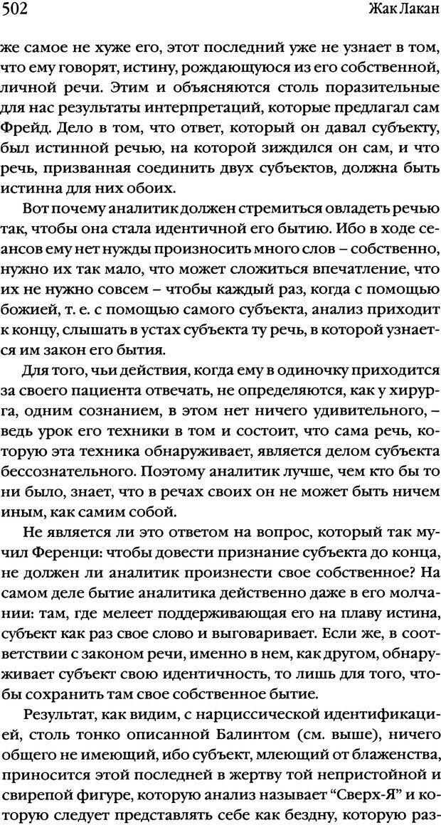 DJVU. Семинары. Книга 2. Я в теории Фрейда и в технике психоанализа. Лакан Ж. Страница 495. Читать онлайн