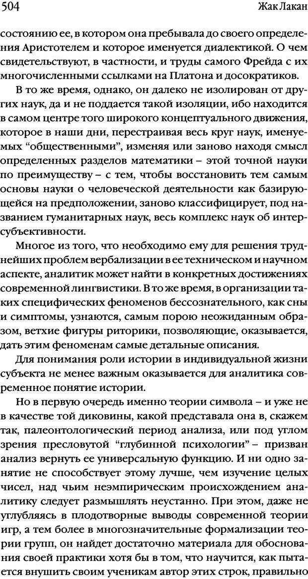 DJVU. Семинары. Книга 2. Я в теории Фрейда и в технике психоанализа. Лакан Ж. Страница 497. Читать онлайн