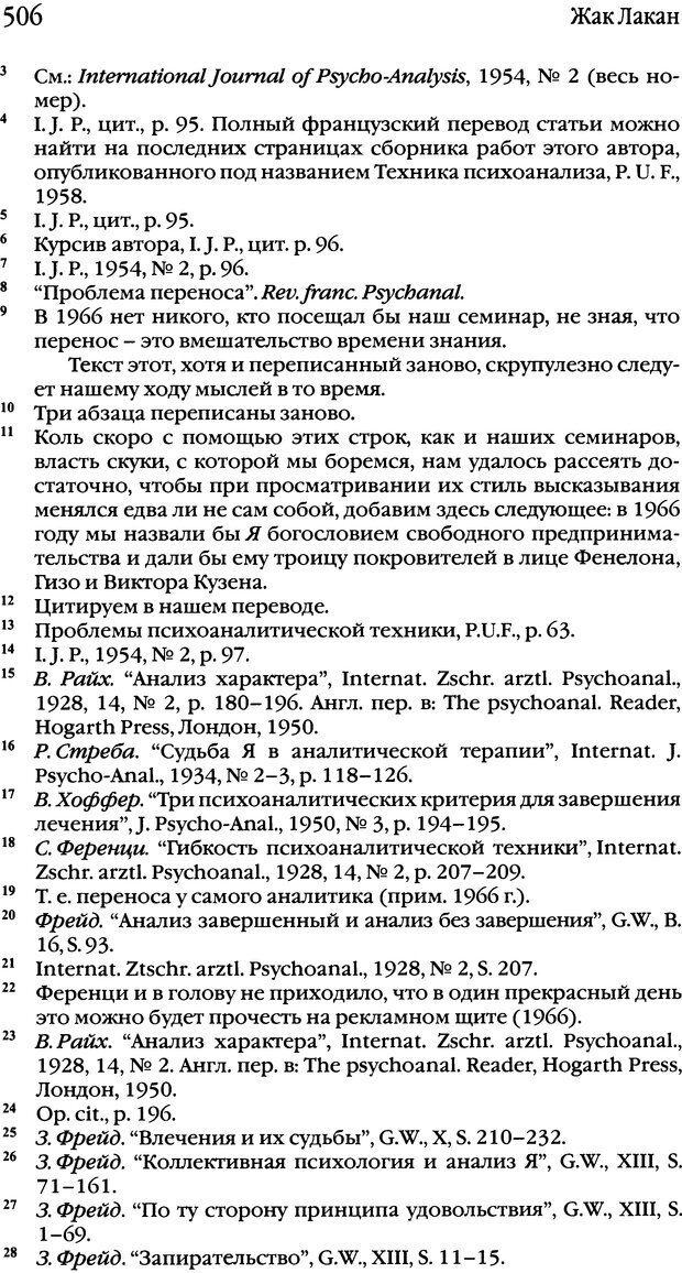 DJVU. Семинары. Книга 2. Я в теории Фрейда и в технике психоанализа. Лакан Ж. Страница 499. Читать онлайн