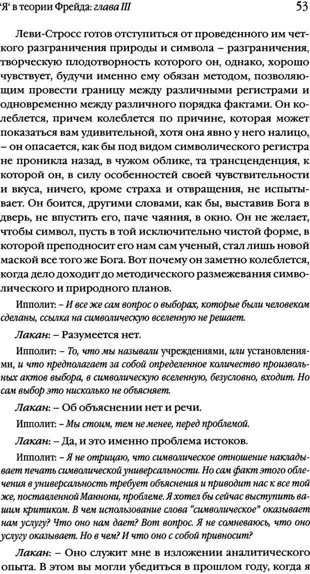 DJVU. Семинары. Книга 2. Я в теории Фрейда и в технике психоанализа. Лакан Ж. Страница 50. Читать онлайн