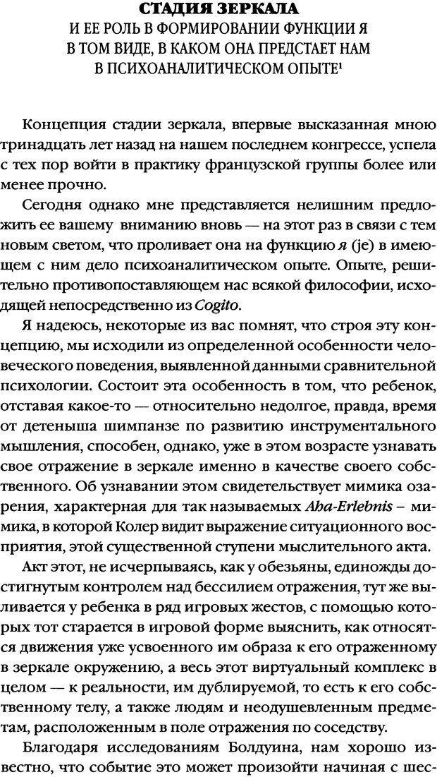 DJVU. Семинары. Книга 2. Я в теории Фрейда и в технике психоанализа. Лакан Ж. Страница 501. Читать онлайн
