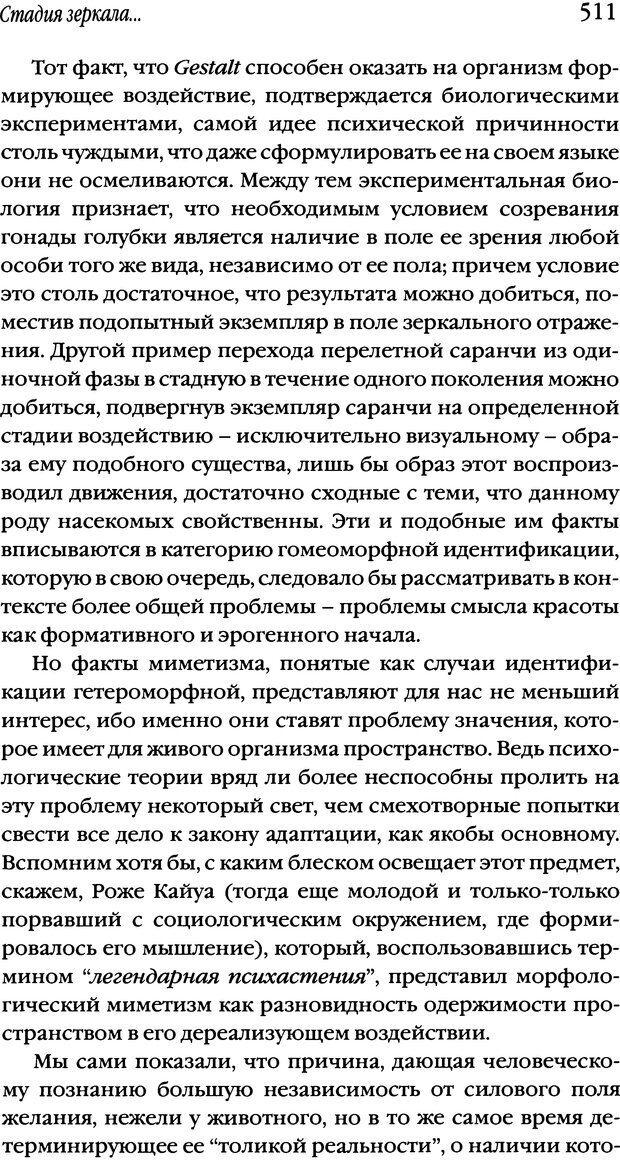 DJVU. Семинары. Книга 2. Я в теории Фрейда и в технике психоанализа. Лакан Ж. Страница 504. Читать онлайн