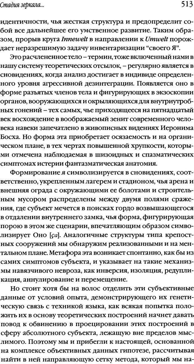 DJVU. Семинары. Книга 2. Я в теории Фрейда и в технике психоанализа. Лакан Ж. Страница 506. Читать онлайн
