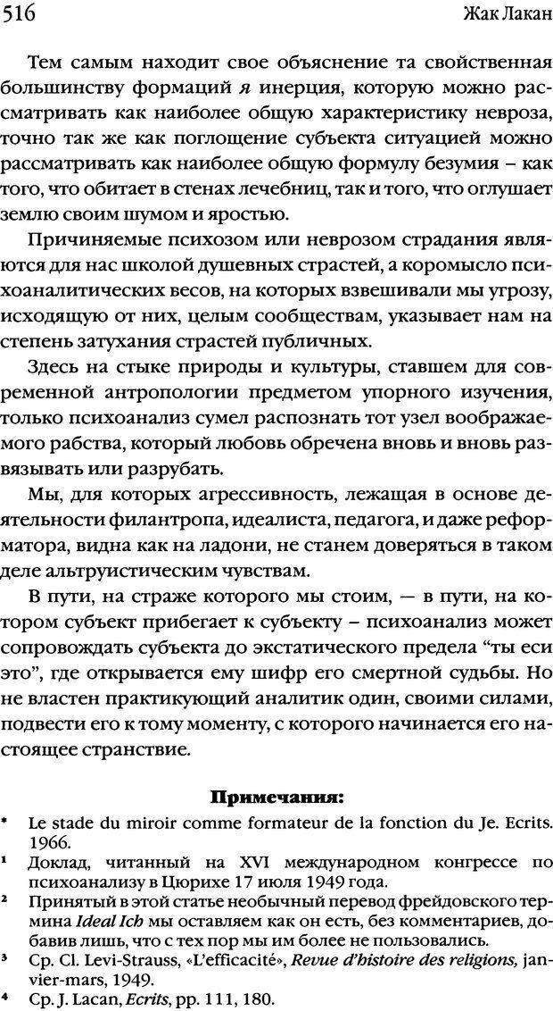 DJVU. Семинары. Книга 2. Я в теории Фрейда и в технике психоанализа. Лакан Ж. Страница 509. Читать онлайн