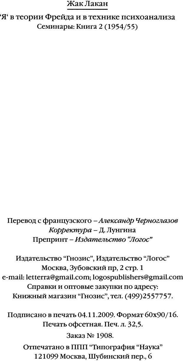 DJVU. Семинары. Книга 2. Я в теории Фрейда и в технике психоанализа. Лакан Ж. Страница 512. Читать онлайн