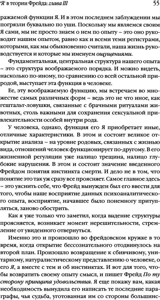 DJVU. Семинары. Книга 2. Я в теории Фрейда и в технике психоанализа. Лакан Ж. Страница 52. Читать онлайн