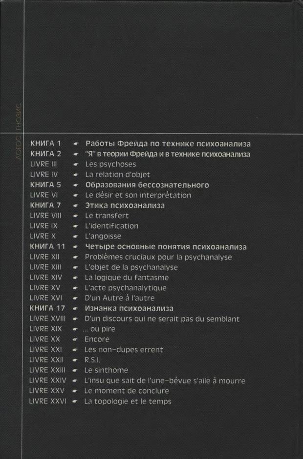 DJVU. Семинары. Книга 2. Я в теории Фрейда и в технике психоанализа. Лакан Ж. Страница 521. Читать онлайн