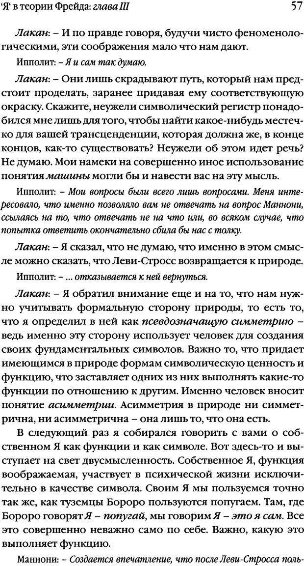 DJVU. Семинары. Книга 2. Я в теории Фрейда и в технике психоанализа. Лакан Ж. Страница 54. Читать онлайн