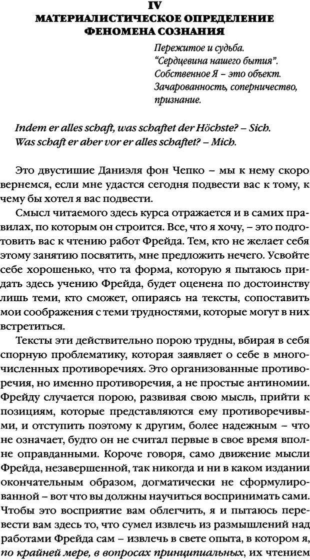 DJVU. Семинары. Книга 2. Я в теории Фрейда и в технике психоанализа. Лакан Ж. Страница 56. Читать онлайн