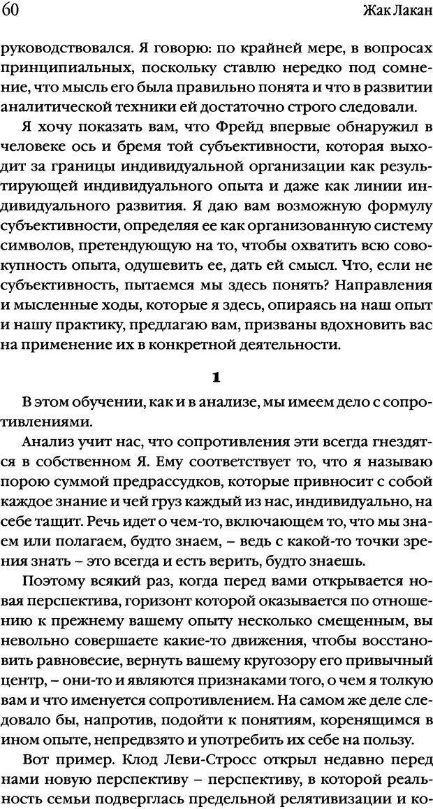 DJVU. Семинары. Книга 2. Я в теории Фрейда и в технике психоанализа. Лакан Ж. Страница 57. Читать онлайн