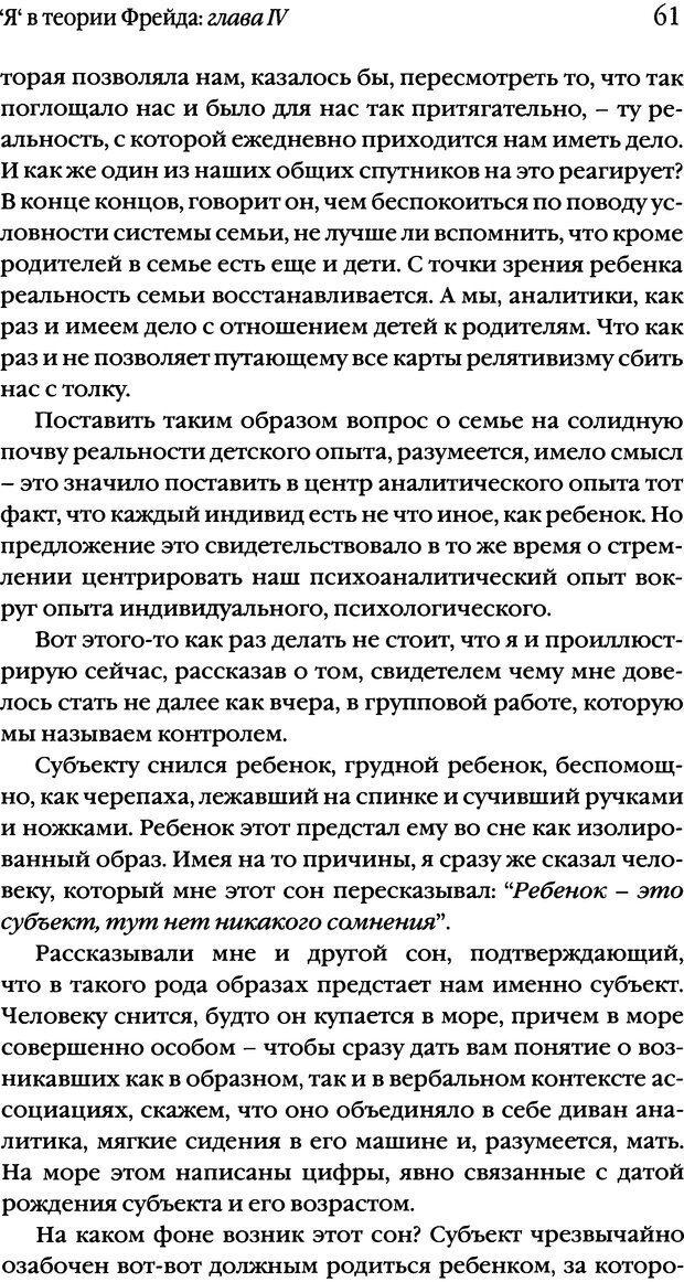 DJVU. Семинары. Книга 2. Я в теории Фрейда и в технике психоанализа. Лакан Ж. Страница 58. Читать онлайн