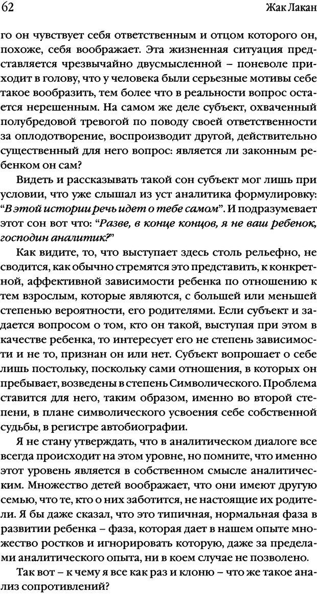 DJVU. Семинары. Книга 2. Я в теории Фрейда и в технике психоанализа. Лакан Ж. Страница 59. Читать онлайн