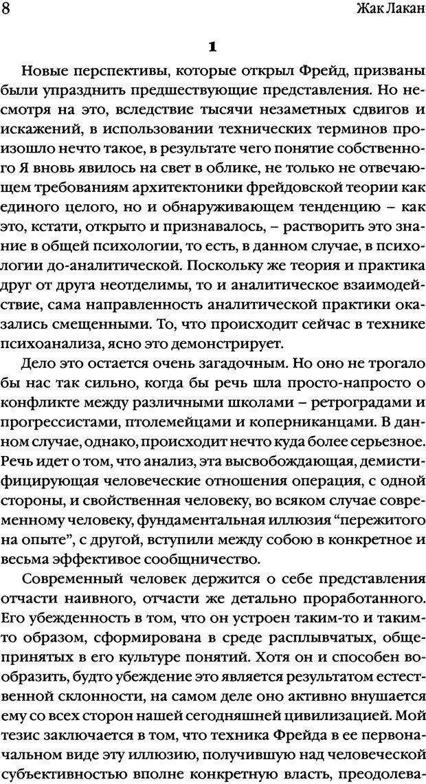 DJVU. Семинары. Книга 2. Я в теории Фрейда и в технике психоанализа. Лакан Ж. Страница 6. Читать онлайн