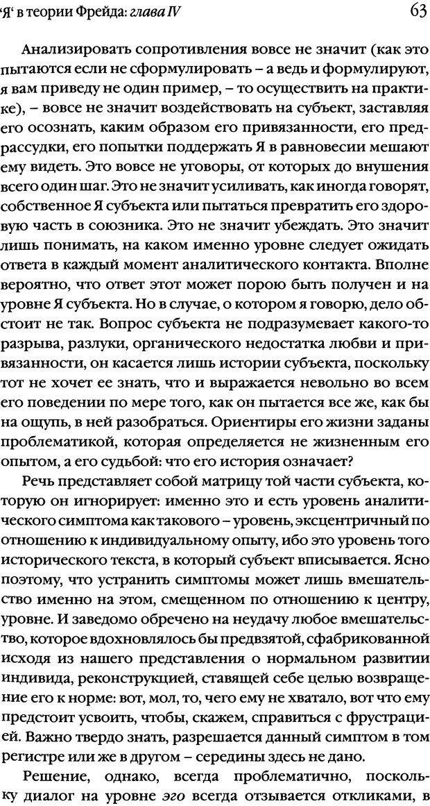 DJVU. Семинары. Книга 2. Я в теории Фрейда и в технике психоанализа. Лакан Ж. Страница 60. Читать онлайн