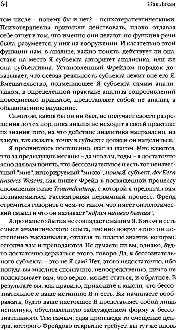 DJVU. Семинары. Книга 2. Я в теории Фрейда и в технике психоанализа. Лакан Ж. Страница 61. Читать онлайн
