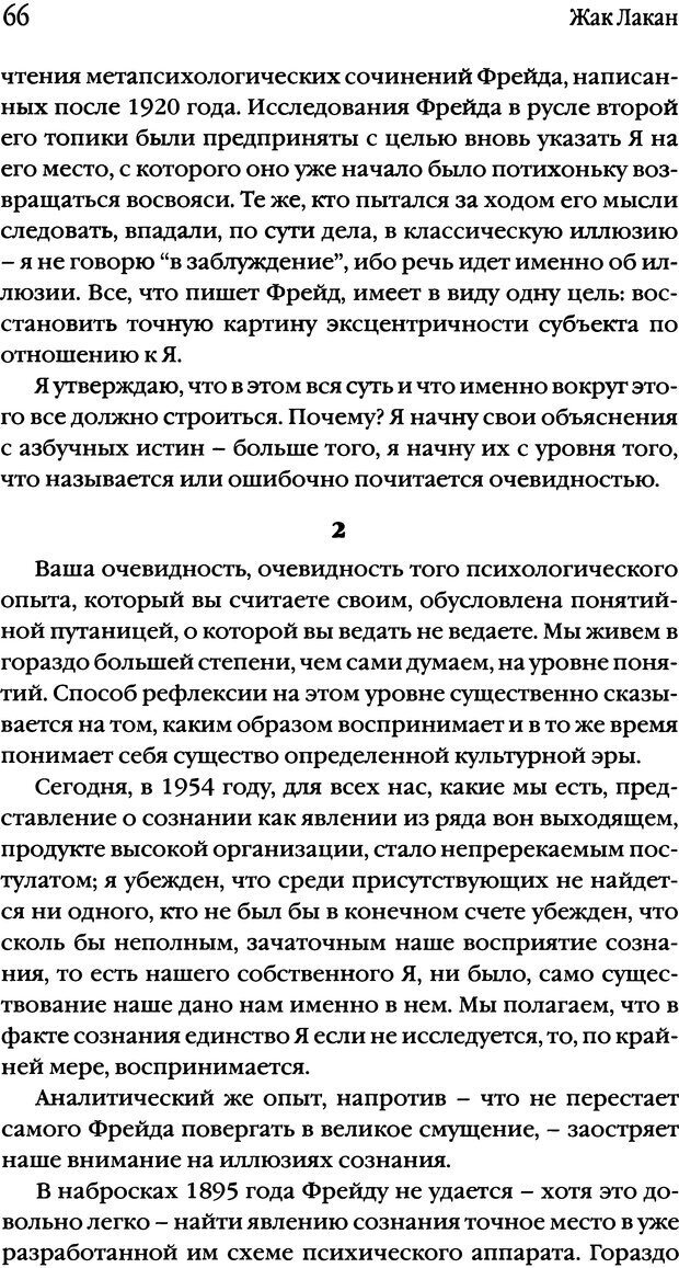 DJVU. Семинары. Книга 2. Я в теории Фрейда и в технике психоанализа. Лакан Ж. Страница 63. Читать онлайн