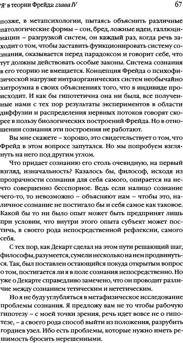 DJVU. Семинары. Книга 2. Я в теории Фрейда и в технике психоанализа. Лакан Ж. Страница 64. Читать онлайн