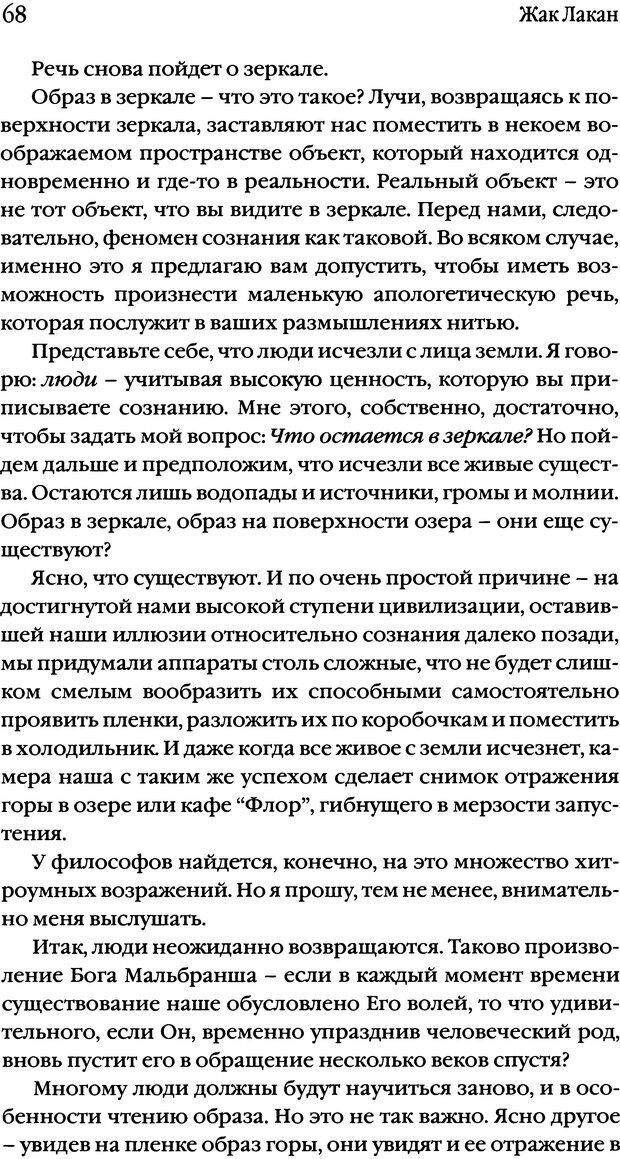 DJVU. Семинары. Книга 2. Я в теории Фрейда и в технике психоанализа. Лакан Ж. Страница 65. Читать онлайн
