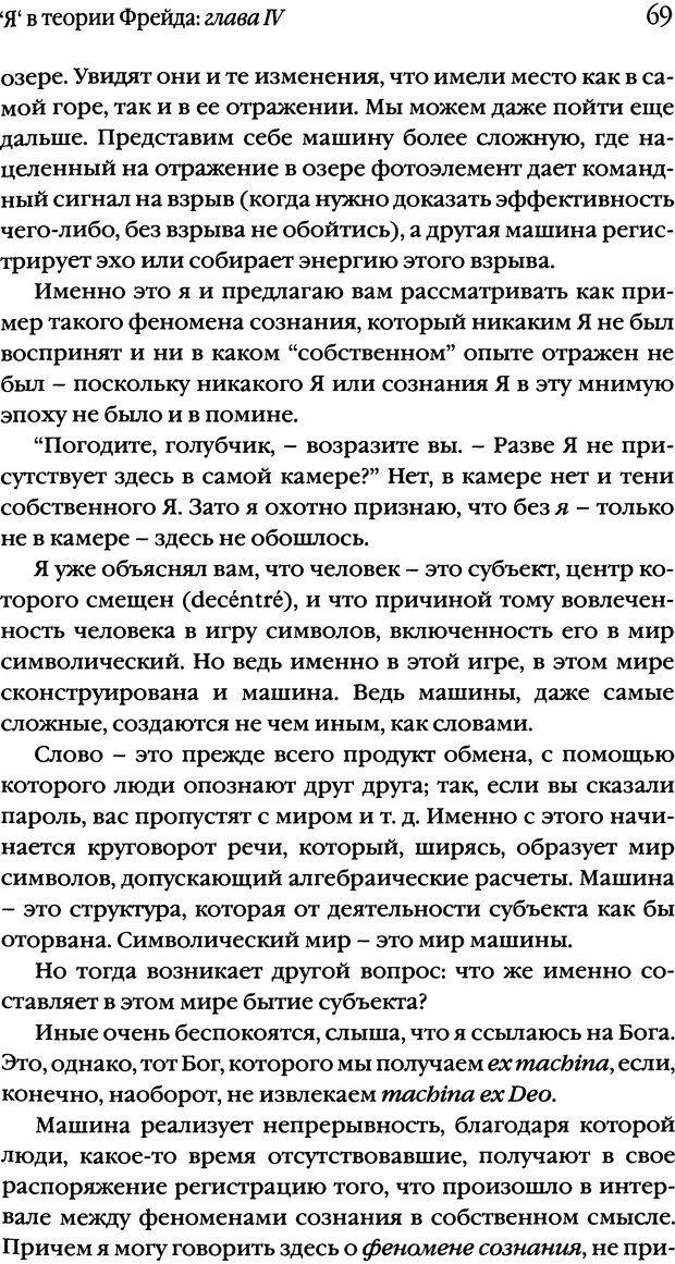 DJVU. Семинары. Книга 2. Я в теории Фрейда и в технике психоанализа. Лакан Ж. Страница 66. Читать онлайн