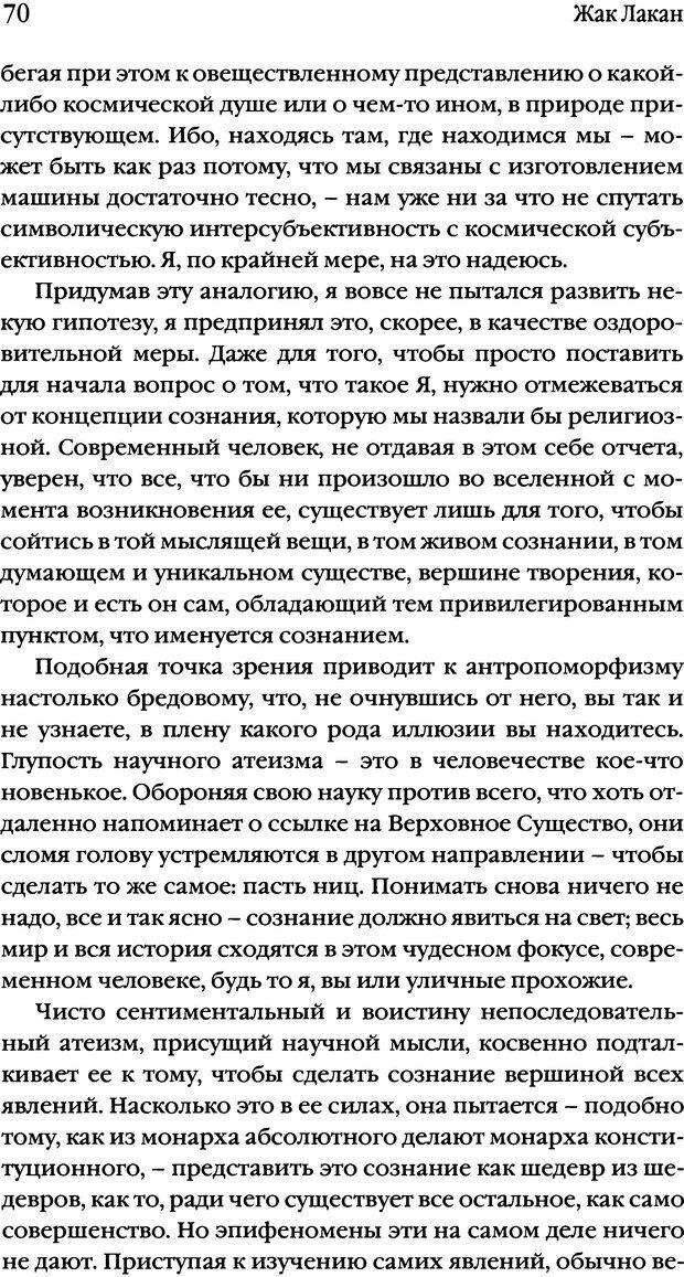 DJVU. Семинары. Книга 2. Я в теории Фрейда и в технике психоанализа. Лакан Ж. Страница 67. Читать онлайн
