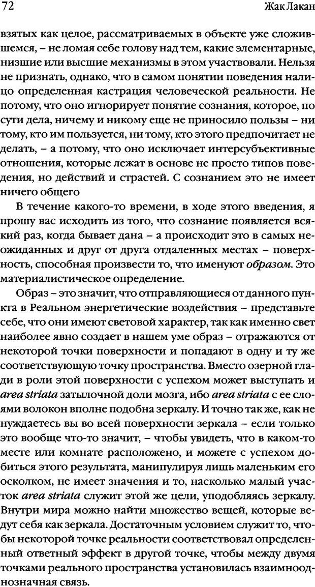 DJVU. Семинары. Книга 2. Я в теории Фрейда и в технике психоанализа. Лакан Ж. Страница 69. Читать онлайн